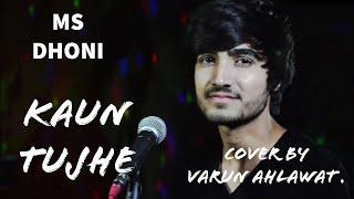 Kaun tujhe (MS Dhoni) male cover #voice of #varun ahlawat