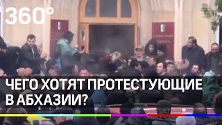 Чего хотят протестующие в Абхазии?