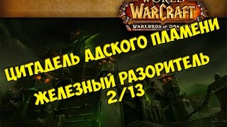 Тактика на Железный Разоритель 2/13 ЦАП от Кристи/HFC Iron Reaver guide