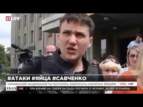 Украинские националисты пытались забросать Савченко яйцами