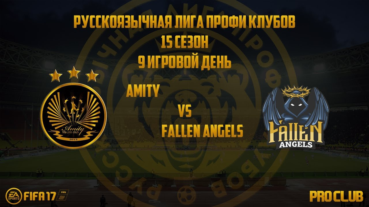 RLPC | 15th Season | 1st Division | 9th Match Day | Amity - Fallen Angels