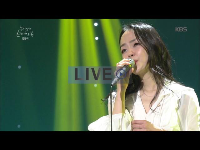 [유스케 LIVE] 김윤아 - Going Home (20170205)