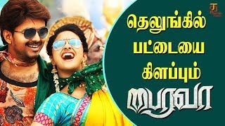 Agent Bhairava Telugu Movie | Record Number of Screens | Vijay | Keerthy Suresh | Thamizh Padam