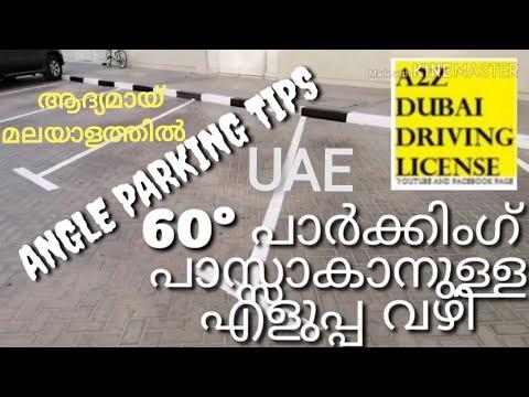 #DUBAI DRIVING LICENSE 60°പാര്ക്കിംഗ് #EASY PASS