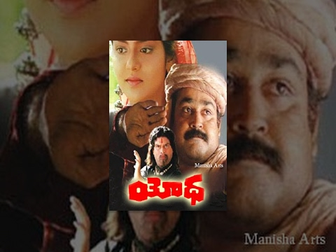Yoddha Full Length Telugu Movie - Mohanlal, Madhubala, Urvasi, A. R. Rahman