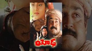 Yoddha Full Length Telugu Movie Mohanlal  Manyam Puli Movie Hero , Madhubala