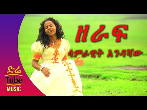 Ethiopia: Samrawit Endashaw - Zeraf (ዘራፍ) New Ethiopian Music Video 2016