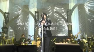 ライブビデオ『ASKA CONCERT2012 昭和が見ていたクリスマス!? Prelude t...