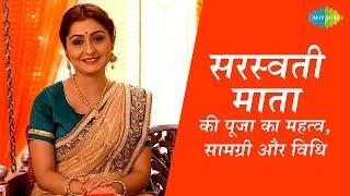 सरस्वती माता की पूजा का महत्व, सामग्री और विधि   Saraswati Pooja At Home   Namrata Thapa   Aayush