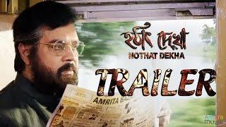 Hothat Dekha Official Trailer | Bangla Movie 2017 | Kartik Das Baul,Debashree Roy, Reshmi Mitra.