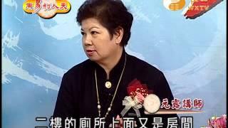 元仁法師 元露講師 元瑜法師(3)【用易利人天40】| WXTV唯心電視台