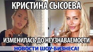 ПЕРЕСТАРАЛАСЬ С ПЛАСТИКОЙ! Кристина Сысоева изменилась до неузнаваемости