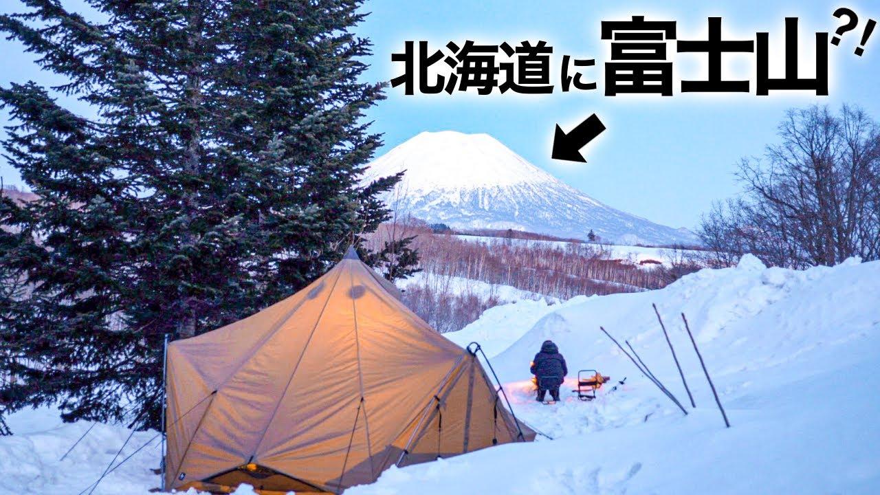 【神回】北海道に富士山が見えるキャンプ場があるって知ってた?