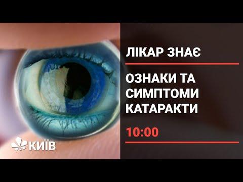 Телеканал Київ: Чи можна вилікувати катаракту краплями або таблетками?