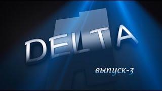 ДЕЛЬТА 3