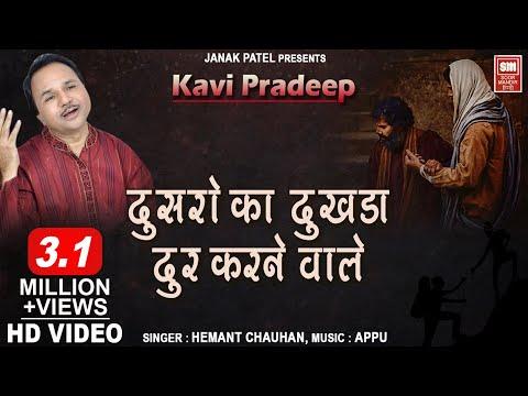 दूसरों का दुखड़ा दूर करने वाले | Doosron Ka Dukhda I Kavi Pradeep I Hemant Chauhan Bhajan
