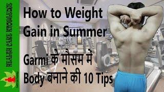 गर्मी के मौसम में बॉडी बनाने की 10 टिप्स ll How to weight gain in Summer Season ll Summer Tips ll