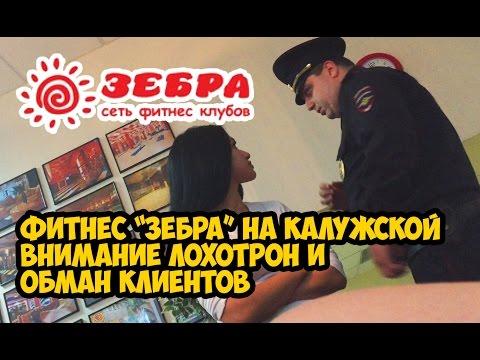 """Как обманывают Клиентов в """"Зебре"""" м. Калужская"""