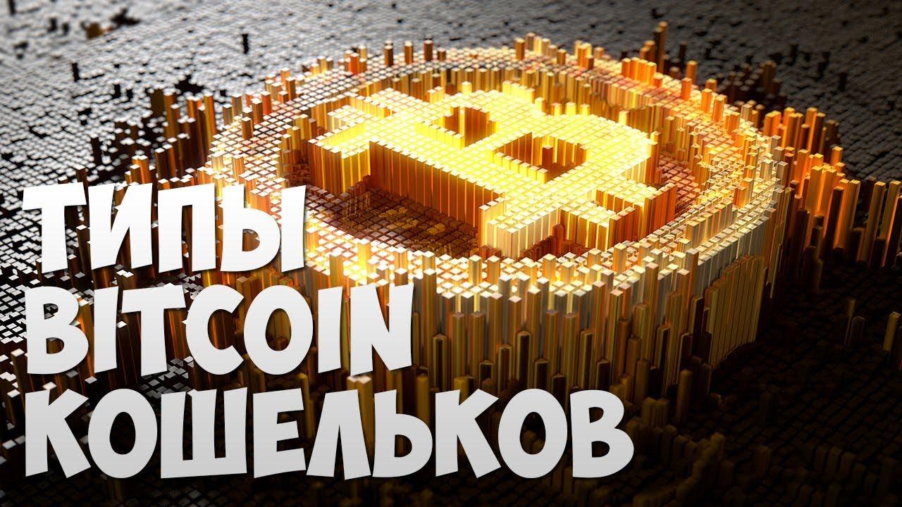 Виды кошельков биткоин forex exchange traded funds