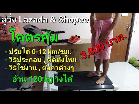 ลู่วิ่ง 3,800 บาท. Lazada & Shopee / วิธีประกอบใช้งานครั้งแรก