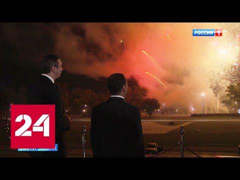 У России и Сербии - беспрецедентный уровень взаимопонимания - Россия 24