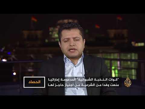 الحصاد- اليمن.. -دولة- النخبة الشبوانية  - نشر قبل 2 ساعة