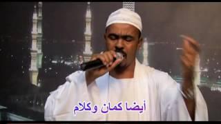 مدحة القبره شرق وشام الزبير عبد القادر