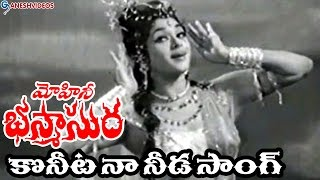 Mohini Bhasmasura Movie Video Songs - Nenu Neny Suma - S.V. Ranga Rao, Ramakrishna  - Ganesh Videos