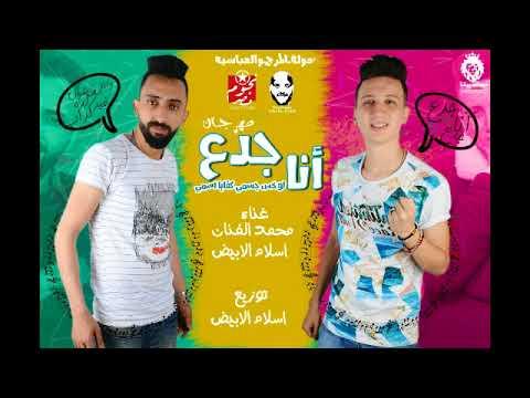مهرجان انا جدع  غناء اسلام الابيض و محمد الفنان توزيع اسلام الابيض .برعايه توتي الجنتل