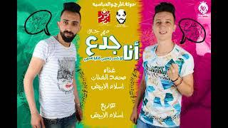 مهرجان انا جدع  غناء اسلام الابيض و محمد الفنان توزيع اسلام الابيض برعايه توتي الجنتل