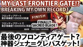 【ブレイブフロンティア】最後のフロンティアゲート!神器ジェナ=グレパスゲット!Brave Frontier My Last Frontier Gate