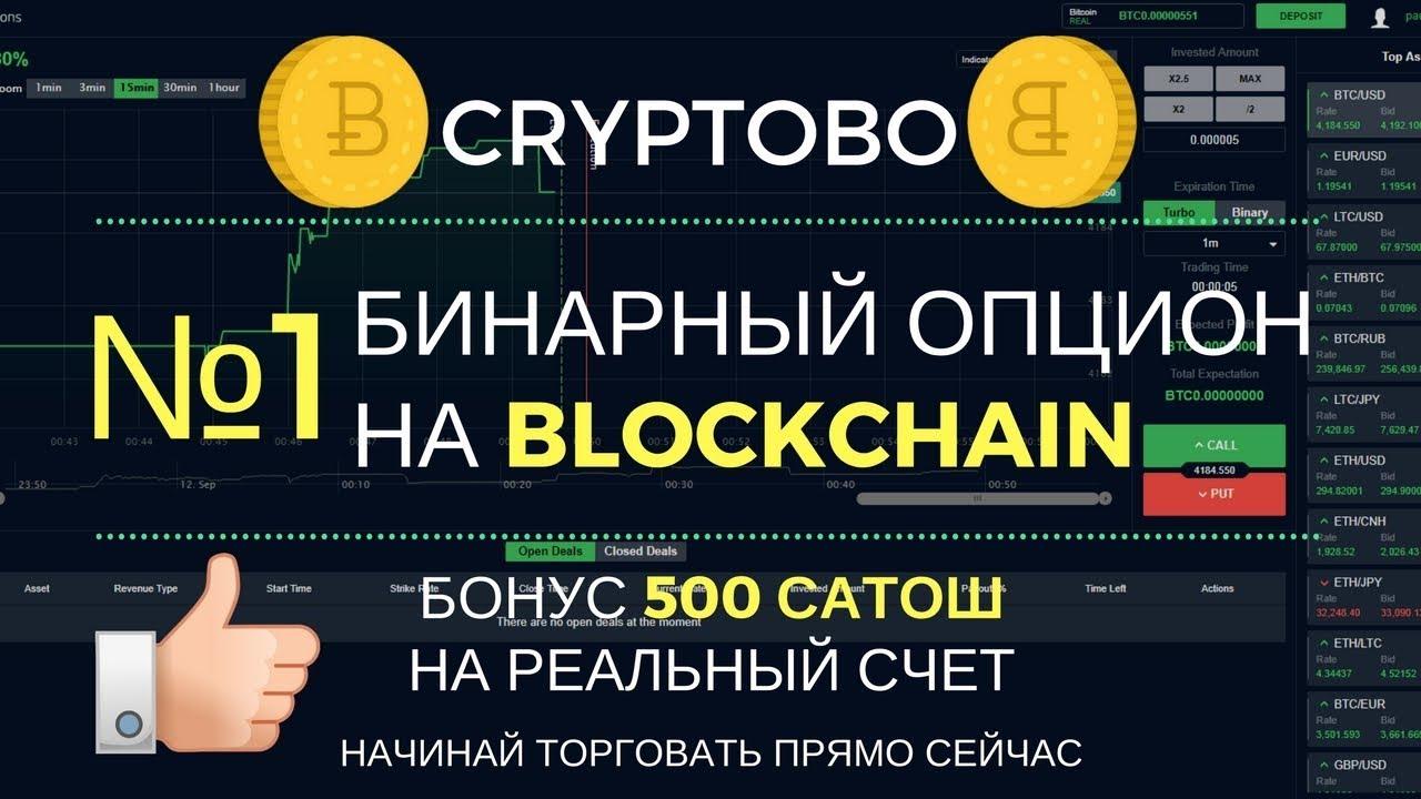 Cryptobo - Лучший Бинарный Опцион на Биткоине | Бинарные Опционы что это Маил