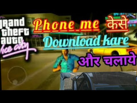 How To Download Gta Vice City On Android