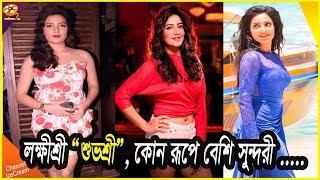 নানা সাজে, নানা মেজাজে আজ দেখুন শুভশ্রীকে | Subhasree Ganguly Latest News| Channel IceCream