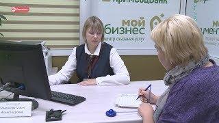 На Камчатке открыли первый центр оказания услуг для бизнеса.