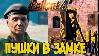 Прохождение Fallout 4. Старые пушки из арсенала Замка. Смешной бубляж.