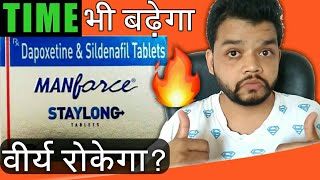 Manforce Staylong Tablet Review In Hindi - Manforce Tab Uses,Side Effects