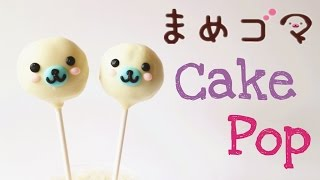 How to make Mamegoma Cake Pop  小海獅蛋糕棒