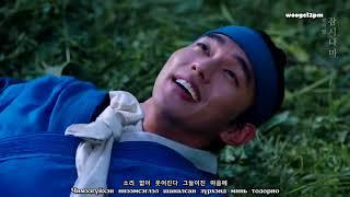 [MGL SUB] Hwang Chi Yeol - Even a Little While (Хаан багны нууц киноны дуу)