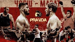 Old School Boxing Чоршанбе vs Марат Исаев Никулин потасовка Азизхан отомстил за брата