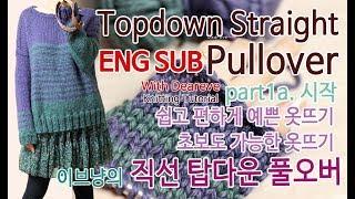 [Knitting]초보도 뜰 수 있는 직선 풀오버(스웨터)뜨기 Part1a, Start Topdown Straight Pullover