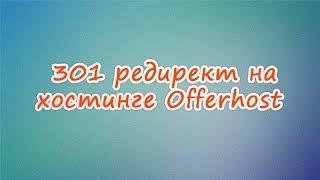 301 редирект: як налаштувати 301 редирект на хостингу Offerhost