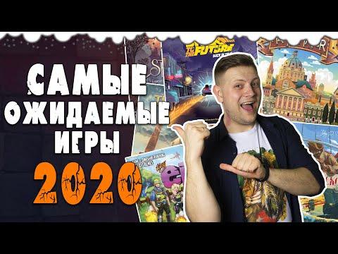 Самые Ожидаемые Настольные игры 2020 \ Топ Настольных игр 2020
