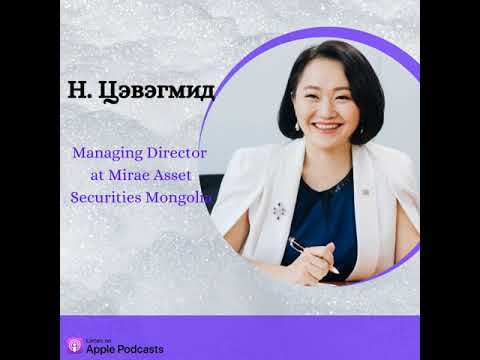 Дугаар 11. Н. Цэвэгмид. Managing Director at Mirae Asset Securities Mongolia.