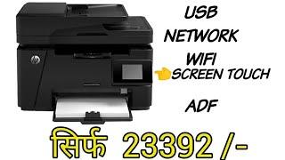 Best hp printer in low budget Hp laser jet 128fw Review Hp laserjet 128 fw specifications