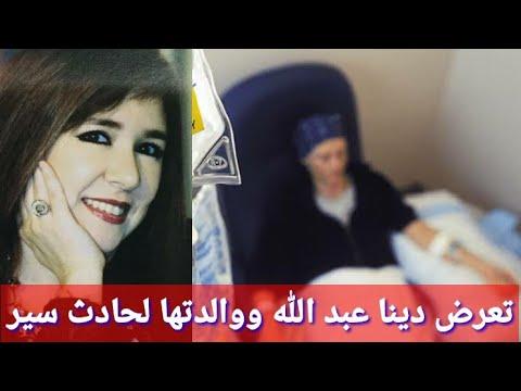 الفنانة دينا عبد الله واخر تطورات حالتها الصحية هى ووالدتها