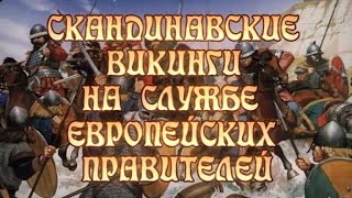 Час истины - Скандинавские викинги на службе европейских правителей - 365 Дней ТВ