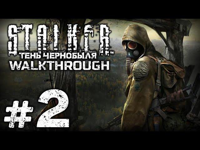 Прохождение S.T.A.L.K.E.R.: Тень Чернобыля — Часть #2: ПОМОЩЬ СТАЛКЕРАМ НА СВАЛКЕ
