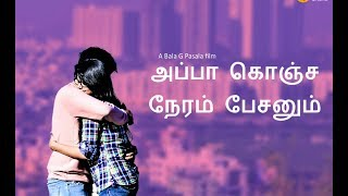 Appa Konja Neram Pesanum - New Tamil Short Film 2018 || Bala G Pasala Film