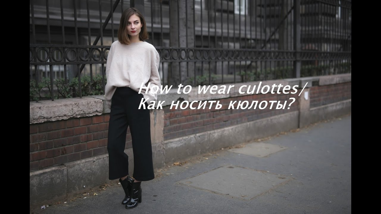 f02bfd2eb Брюки-кюлоты снова в моде: «Да здравствует революция!» | SchemNositGuru.ru